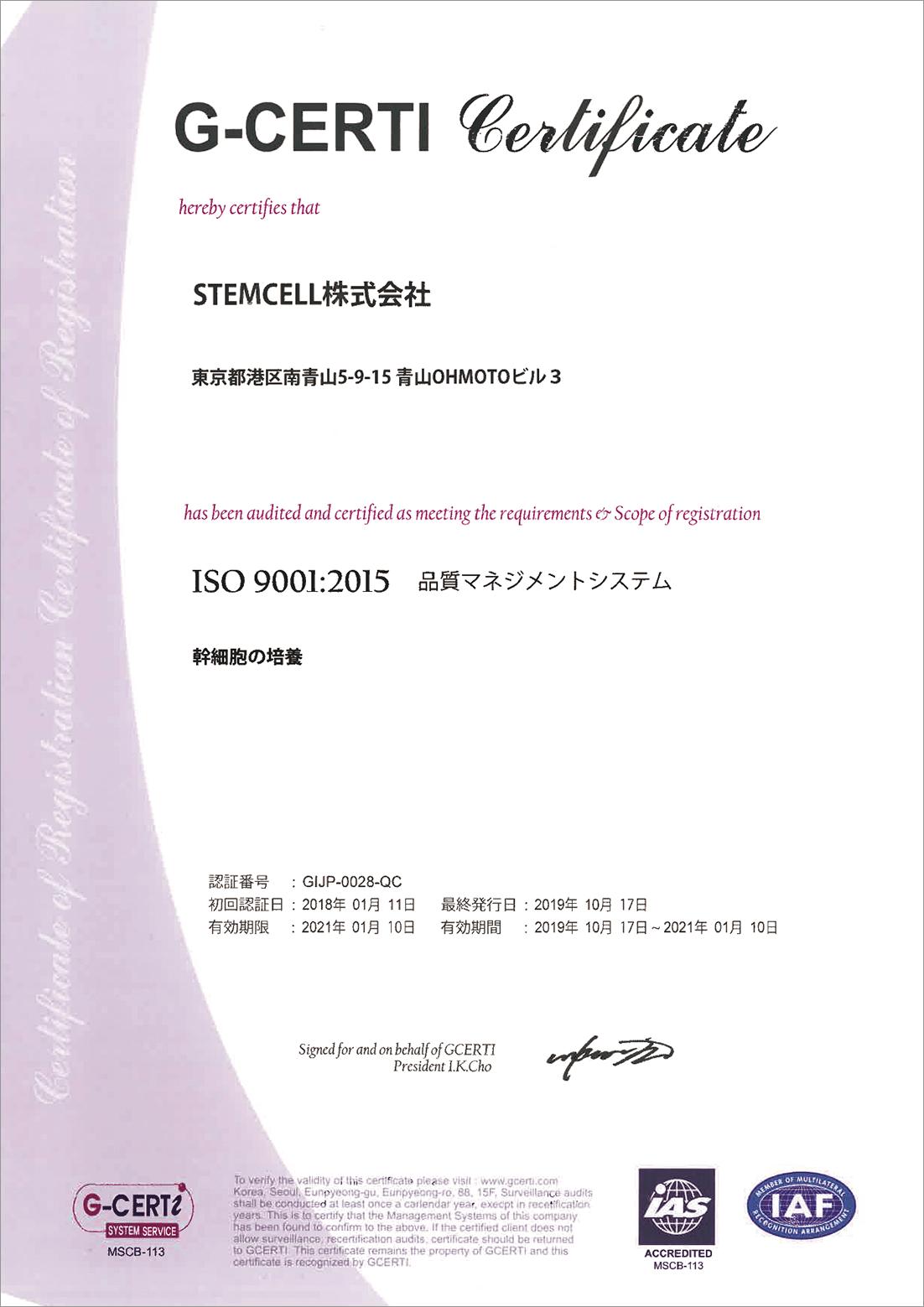 ISO9001の証明書