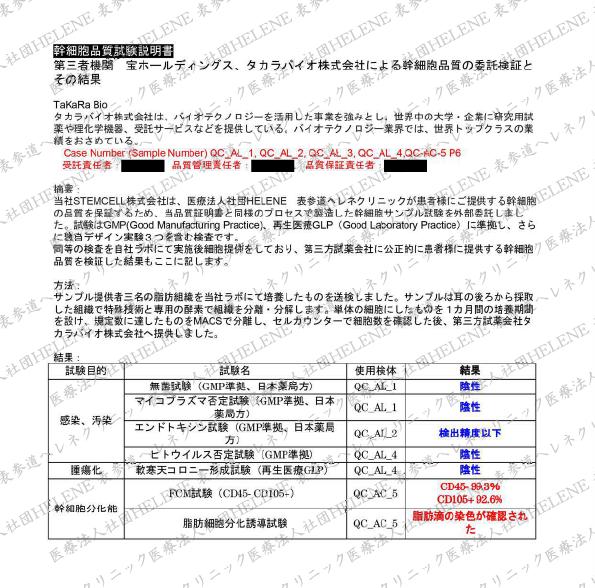 細胞品質証明書_p1-01
