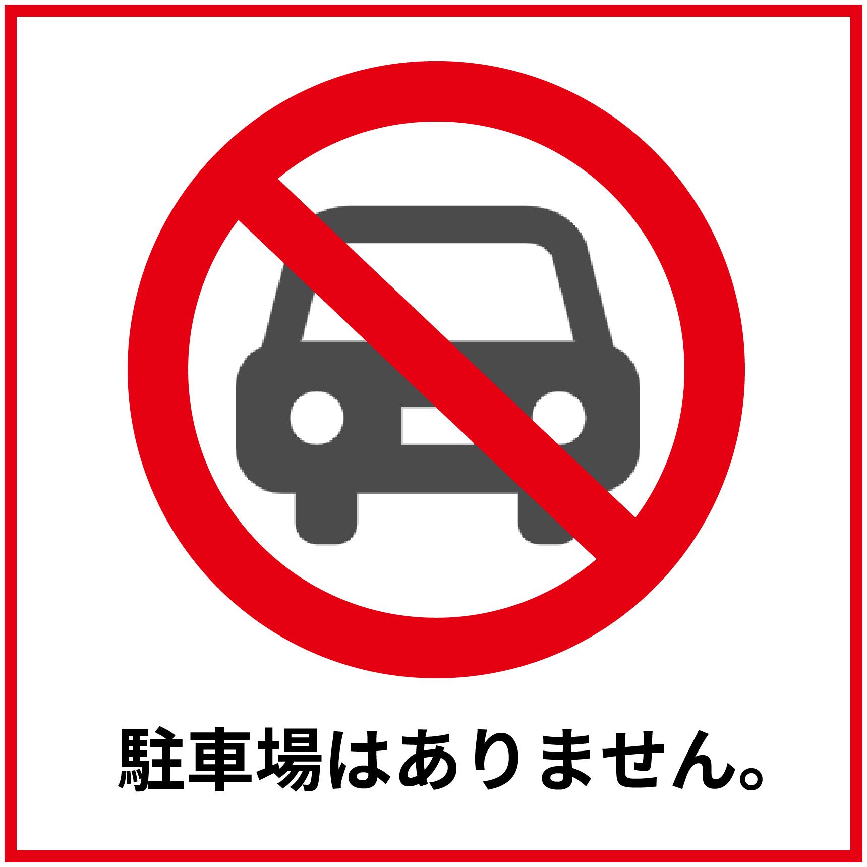 駐車002