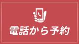 電話_sp01